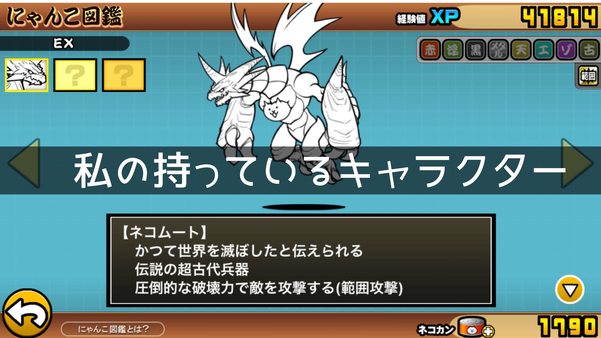 にゃんこ大戦争 キャラクター